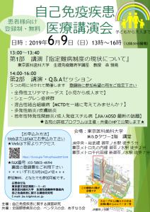 20190609本部配布行事表