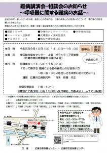 20190910東区講演会