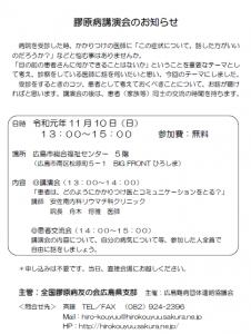 膠原病講演会11月